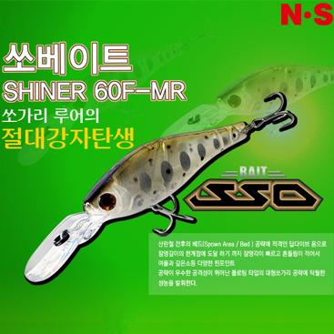 NS 쏘베이트 샤이너60F -쏘가리,배스-(동급최강)